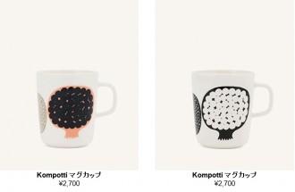 Kompottiマグカップ