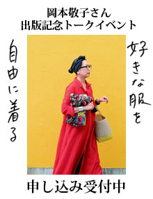 岡本敬子さん出版記念イベント 好きな服を自由に着る